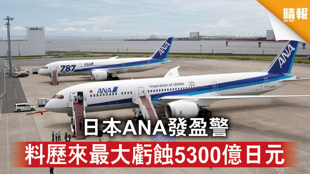 【航空業寒冬】日本ANA發盈警 料歷來最大虧蝕5300億日元