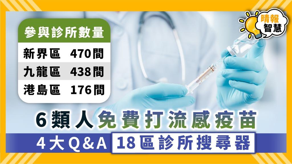 【流感疫苗】6類人免費打流感疫苗 4大Q&A+18區診所名單