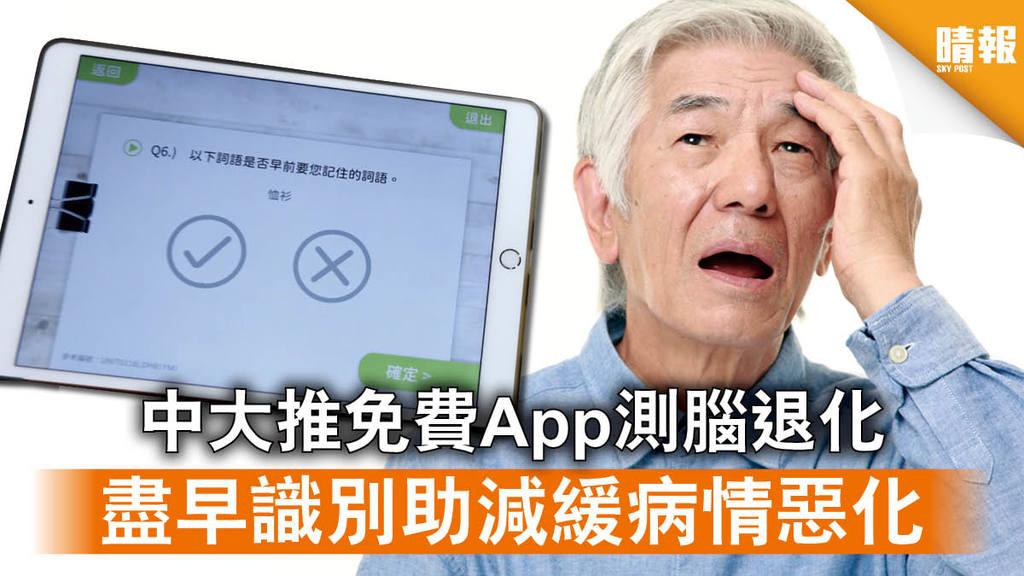 【腦退化】中大推免費App測腦退化盡早識別助減緩病情惡化