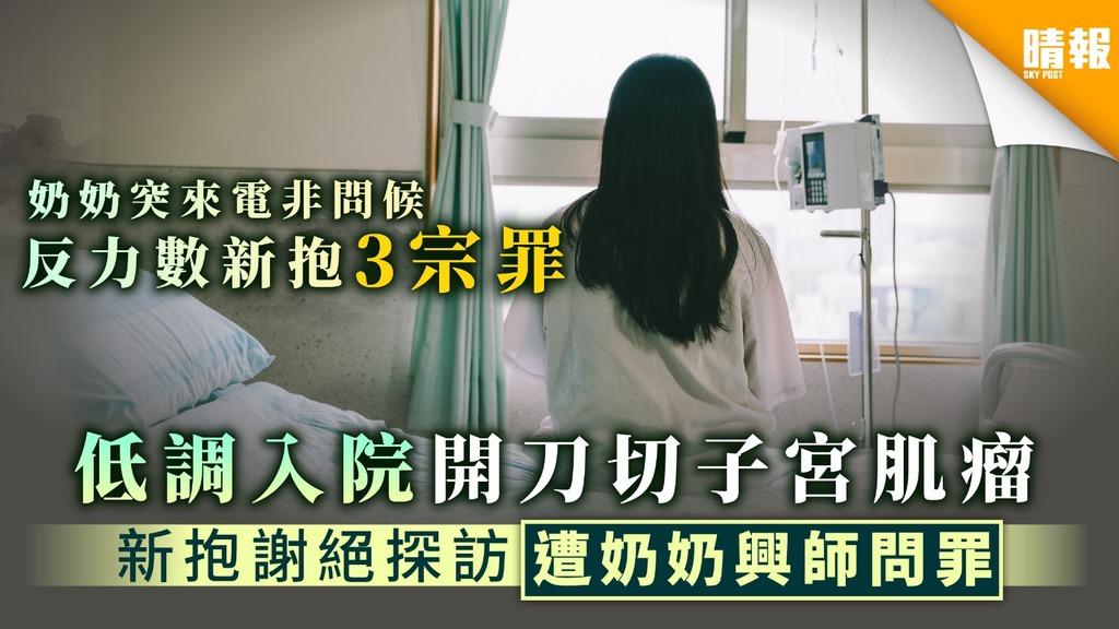 【婆媳問題】低調入院開刀切子宮肌瘤 新抱謝絕探訪遭奶奶興師問罪