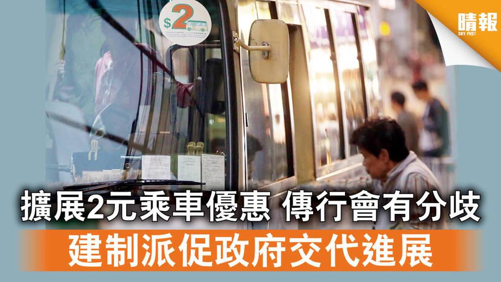 【長者優惠】擴展2元乘車優惠 傳行會有分歧 建制派促政府交代進展