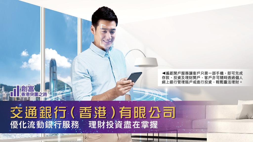 【創富突圍之路2020】交通銀行(香港)有限公司-優化流動銀行服務 理財投資盡在掌握