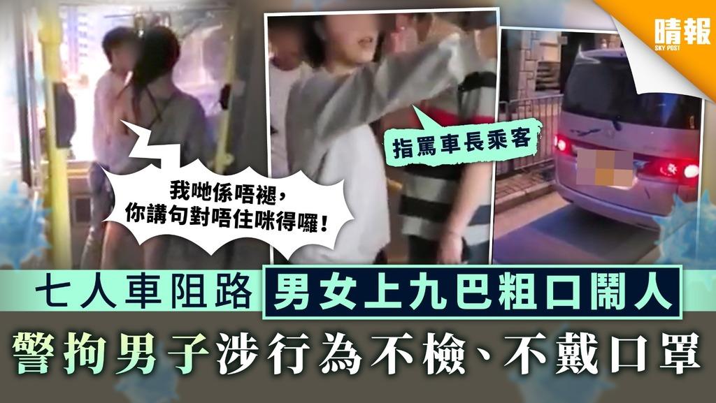 【大鬧九巴】七人車阻路男女上九巴粗口鬧人 警拘男子涉行為不檢、不戴口罩