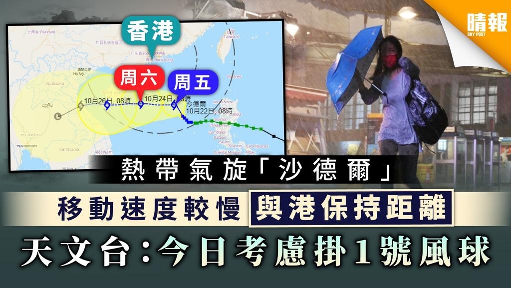 【打風消息】熱帶氣旋「沙德爾」 移動速度較慢與港保持距離 天文台:今日考慮掛1號風球