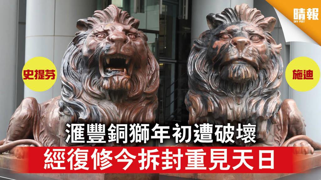 【獅王重生】滙豐銅獅年初遭破壞 經復修今拆封重見天日