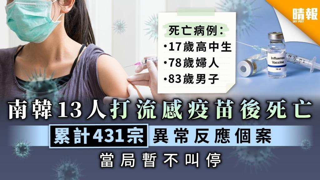 【流感針】南韓13人打流感疫苗後死亡 累計431宗異常反應個案 政府暫不叫停