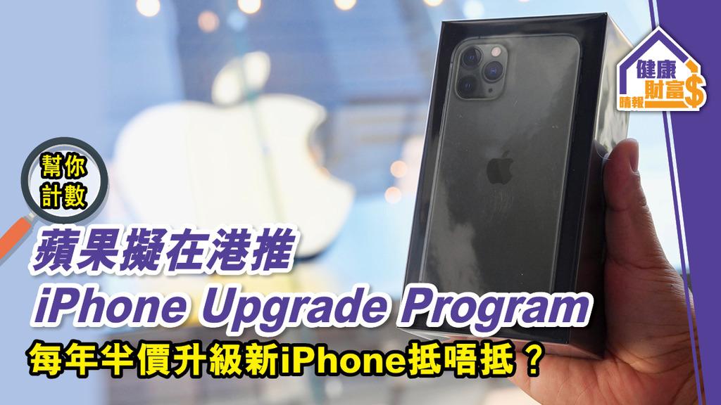 【幫你計數】蘋果擬在港推 iPhone Upgrade Program 每年半價升級新iPhone抵唔抵?