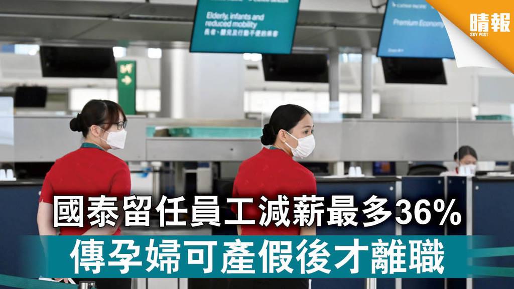 【航空寒冬】國泰留任員工減薪最多36% 傳孕婦可產假後才離職