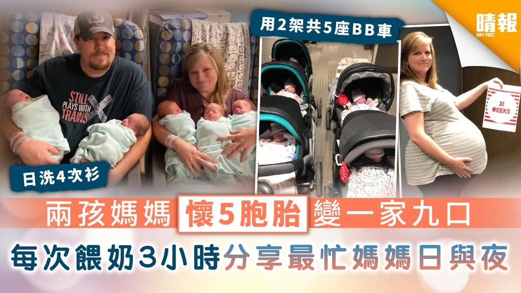【大家庭】兩孩媽媽懷5胞胎變一家九口 每次餵奶3小時分享最忙媽媽日與夜