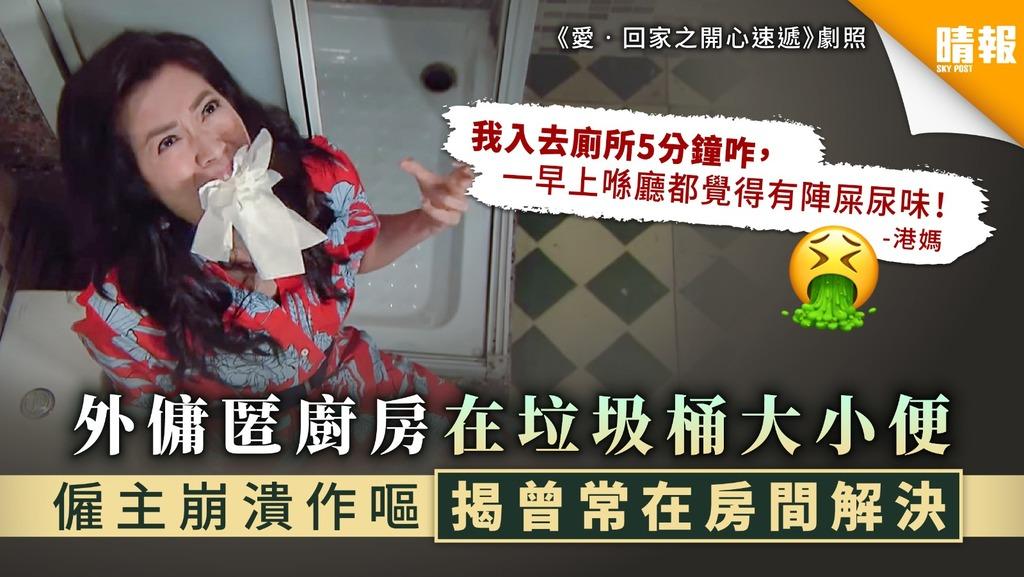 【非常外傭】外傭匿廚房在垃圾桶大小便 僱主崩潰作嘔揭曾常在房間解決