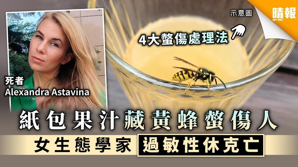 【黃蜂殺人】紙包果汁藏黃蜂螫傷人 女生態學家過敏性休克亡