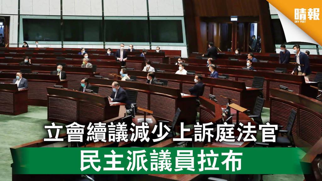 【立會復會】立會續議減少上訴庭法官 民主派議員拉布