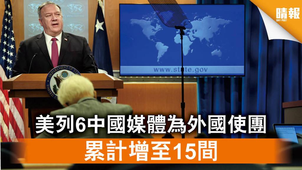 【中美角力】美列6中國媒體為外國使團 累計增至15間