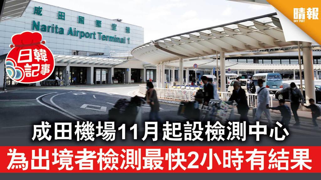 【日韓記事】成田機場11月起設檢測中心 為出境者檢測最快2小時有結果