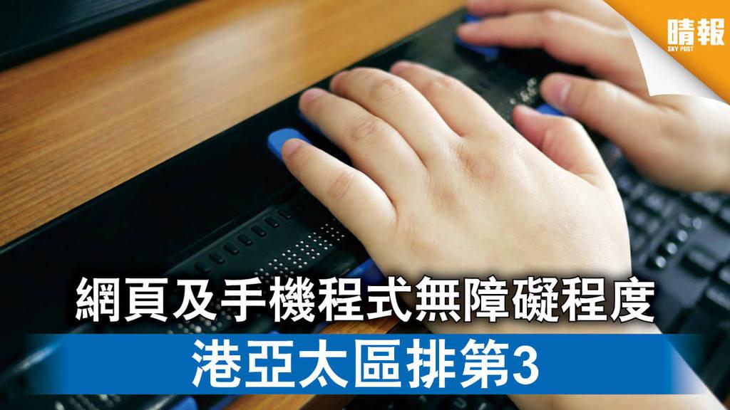 【失明人士】網頁及手機程式無障礙程度 港亞太區排第3
