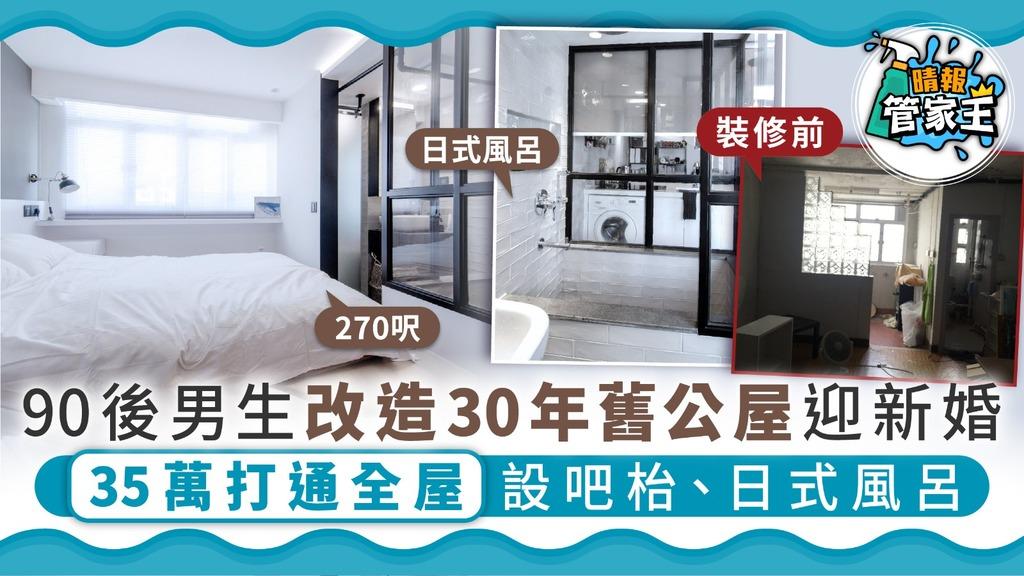 【公屋裝修】90後男生改造30年舊公屋迎新婚 35萬打通全屋設吧枱日式風呂