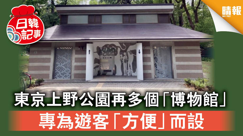 【日韓記事】東京上野公園再多個「博物館」 專為遊客「方便」而設