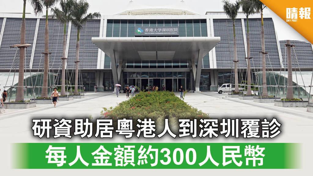 【深港合作】研資助居粵港人到深圳覆診 每人金額約300人民幣