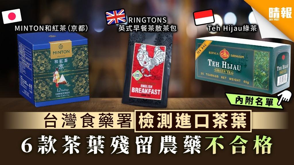 【台灣檢測】食藥署抽查進口茶葉 6款茶葉驗出有農藥殘留