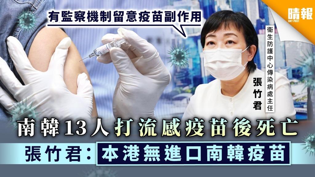 【流感疫苗】南韓13人打流感疫苗後死亡 張竹君:本港無進口南韓疫苗