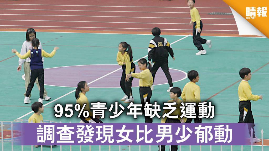 【學童健康】95%青少年缺乏運動 調查發現女比男少郁動