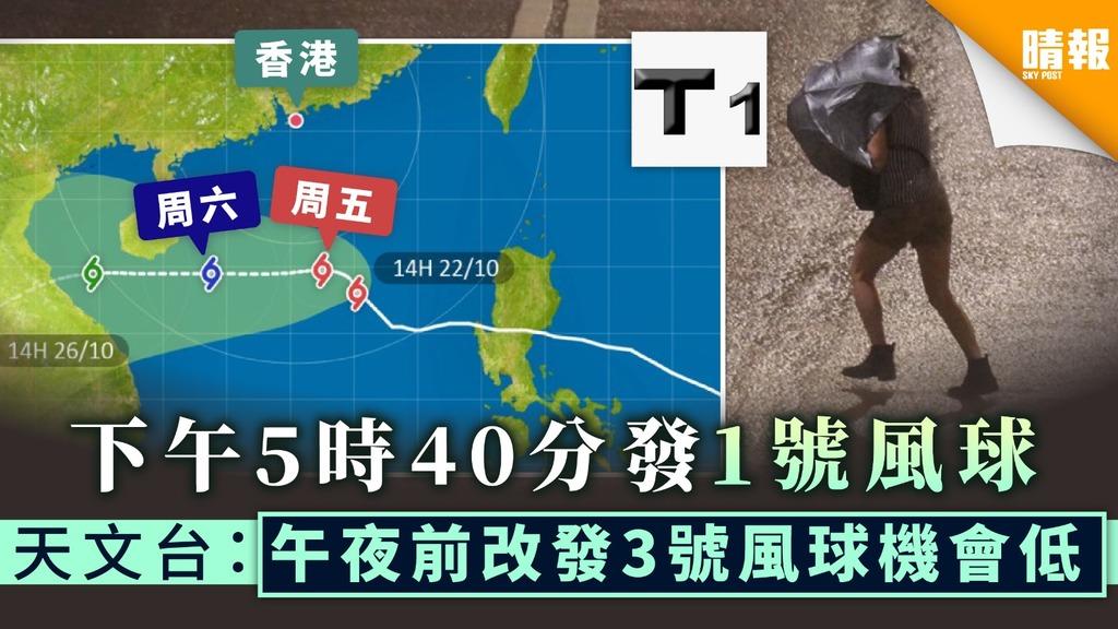 【打風消息】下午5時40分發1號風球 天文台:午夜前改發3號風球機會低