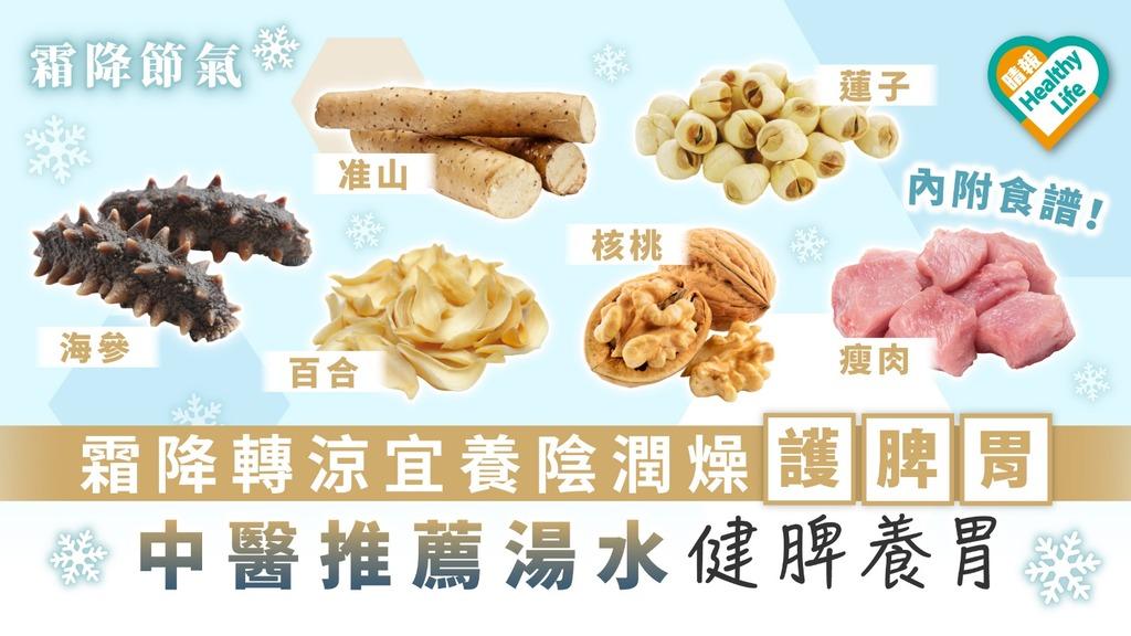 霜降早晚溫差大易感冒   多吃這類食物滋陰潤燥