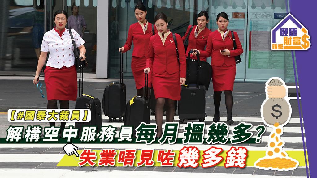 【國泰大裁員】解構空中服務員每月搵幾多?失業唔見咗幾多錢