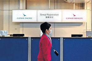 飛機膳食維修清潔 港龍停運 相關行業2000人恐受牽連