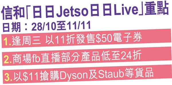 信和8大商場雙11壓軸優惠 $11搶購Dyson風筒Staub燉鍋