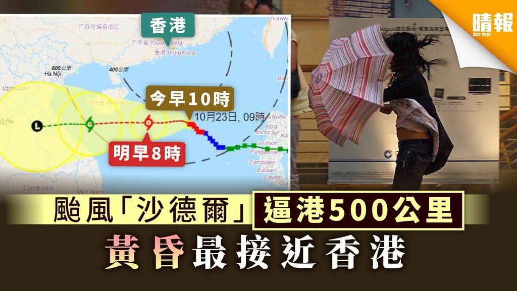 【打風消息】颱風「沙德爾」逼港500公里 黃昏最接近香港