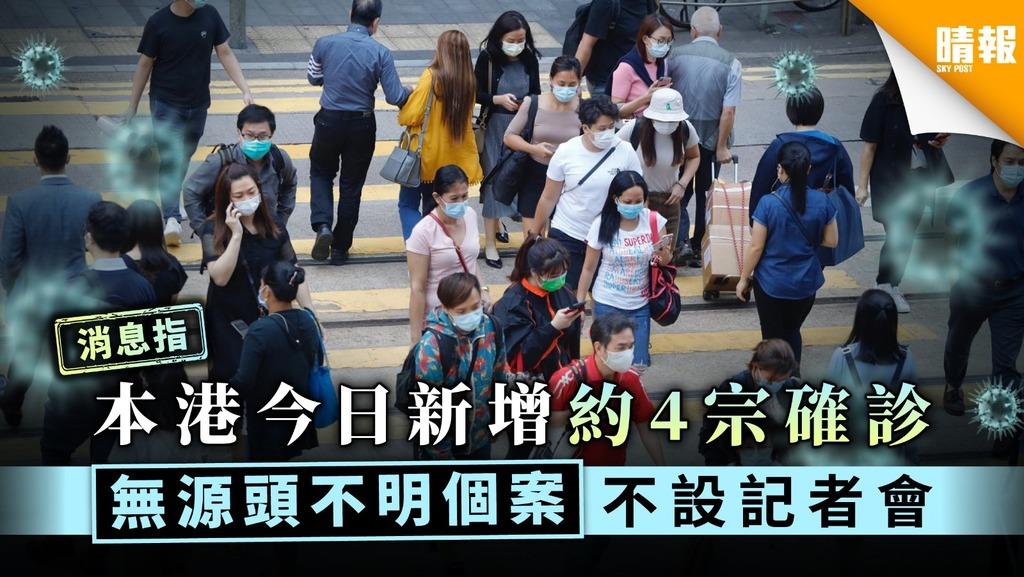 【新冠肺炎】消息:本港今日新增約4宗確診 無源頭不明個案不設記者會