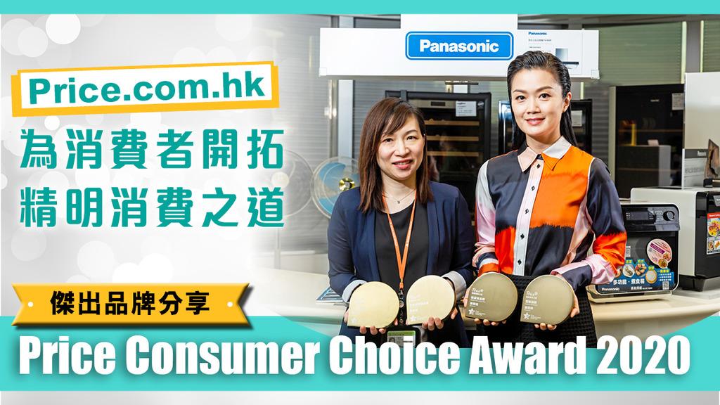「Price.com.hk 為消費者開拓精明消費之道 Price Consumer Choice Award 2020 傑出品牌分享」