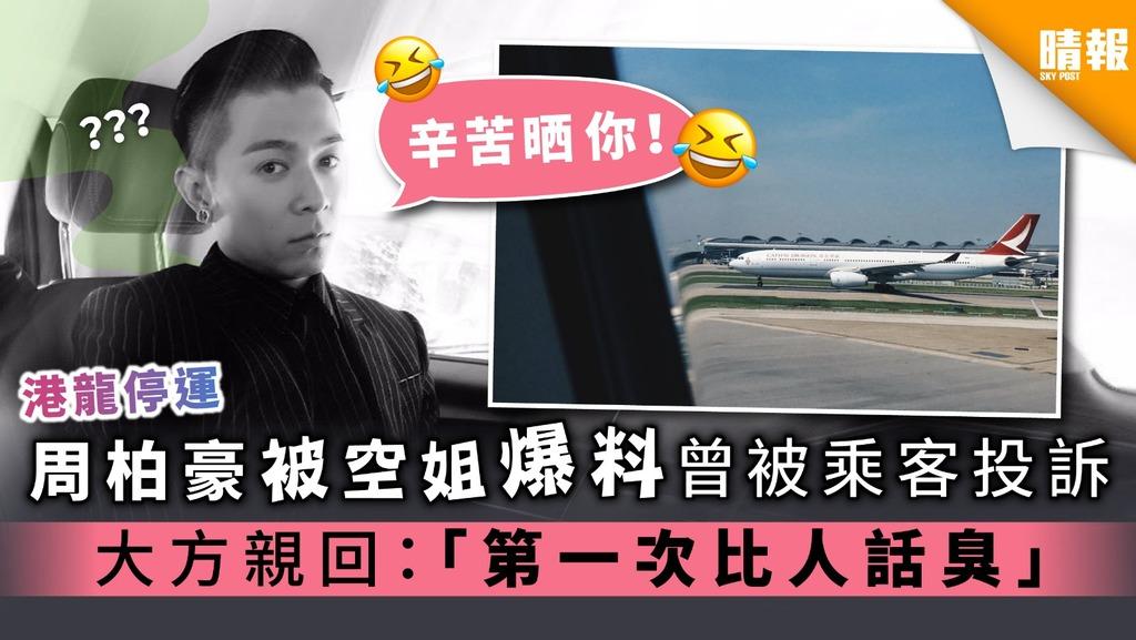 【港龍停運】周柏豪遭空姐爆料曾被乘客投訴 大方親回:「第一次比人話臭」