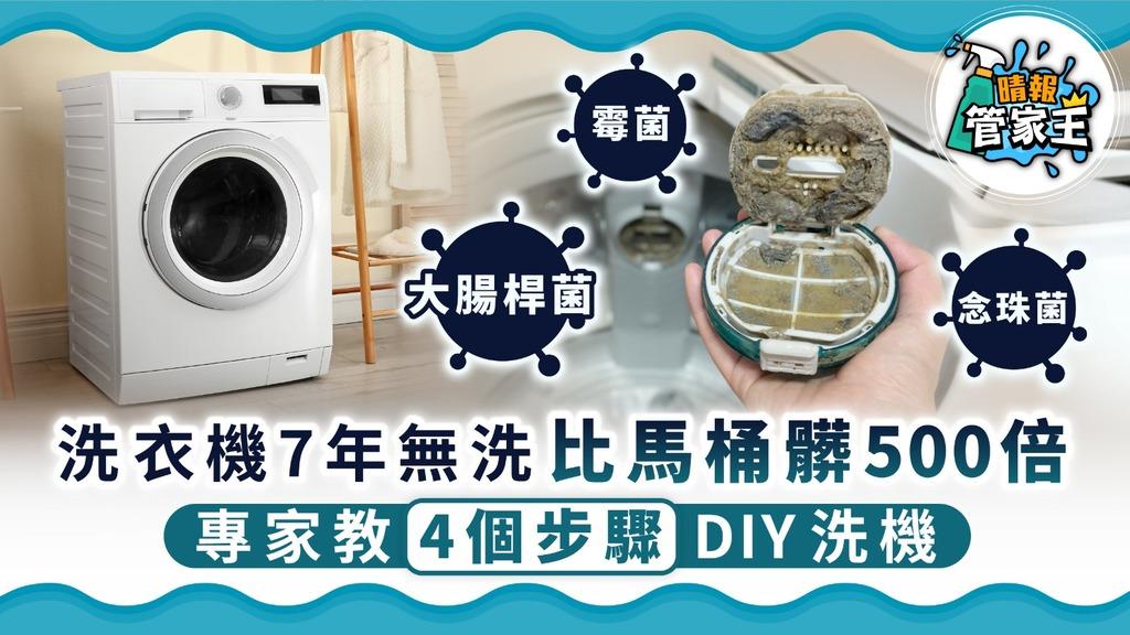 【台灣測試】洗衣機7年無洗比馬桶髒500倍 暗藏大腸桿菌念珠菌 專家教4個步驟DIY洗機
