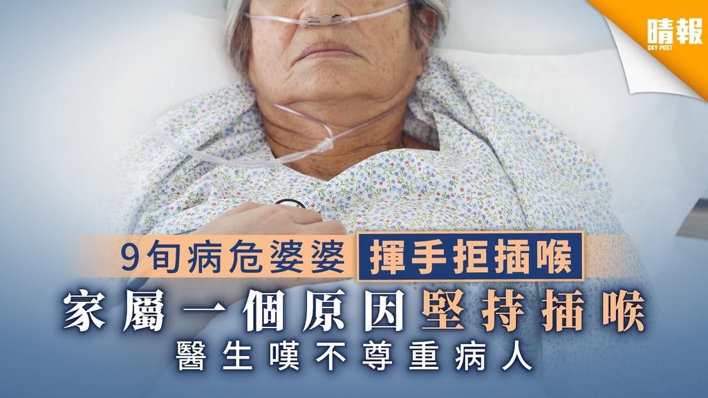 【生死抉擇】9旬病危婆婆拒插喉家屬堅持 醫生慨嘆不尊重病人