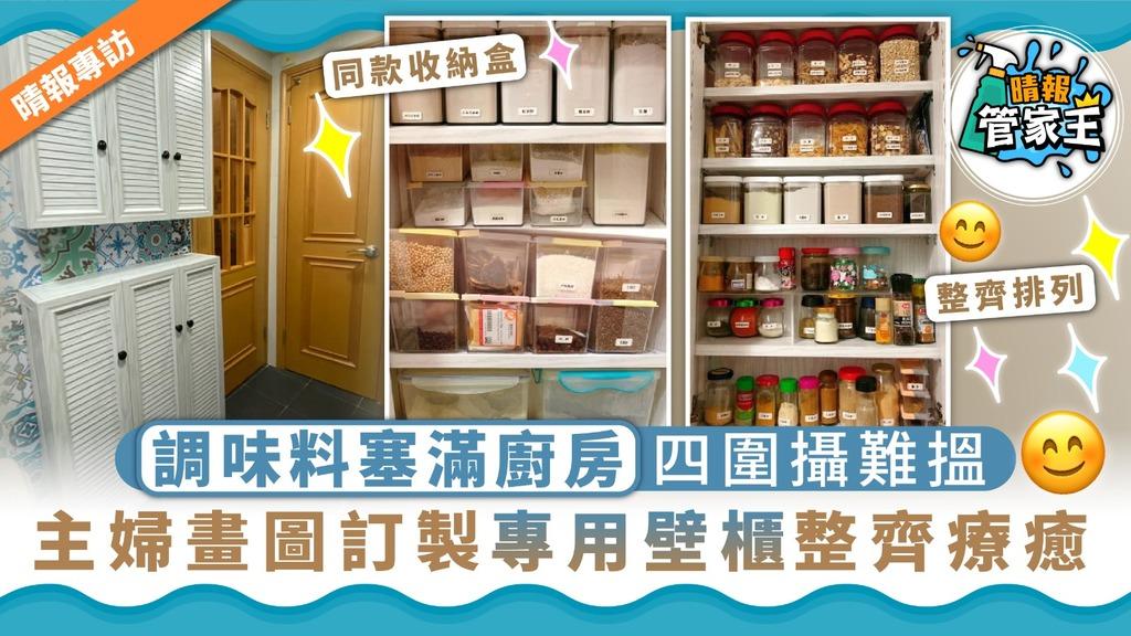 【家居收納】調味料塞爆廚房煮餸難搵 主婦畫圖訂製專用壁櫃整齊療癒
