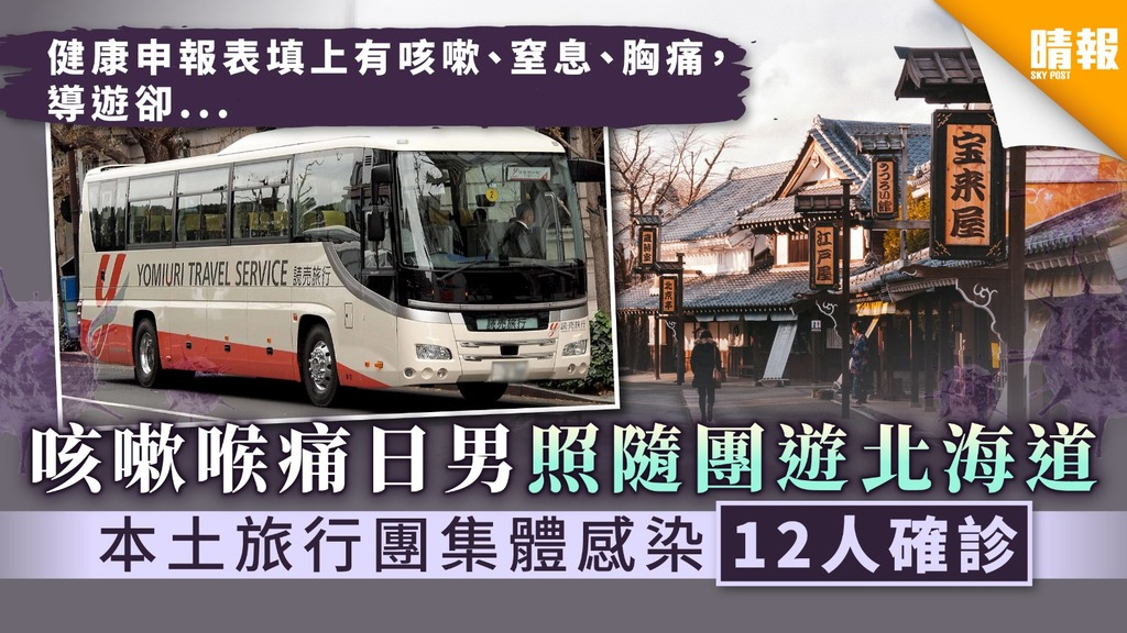 【新冠肺炎】咳嗽喉痛日男照隨團遊北海道 本土旅行團集體感染12 人確診