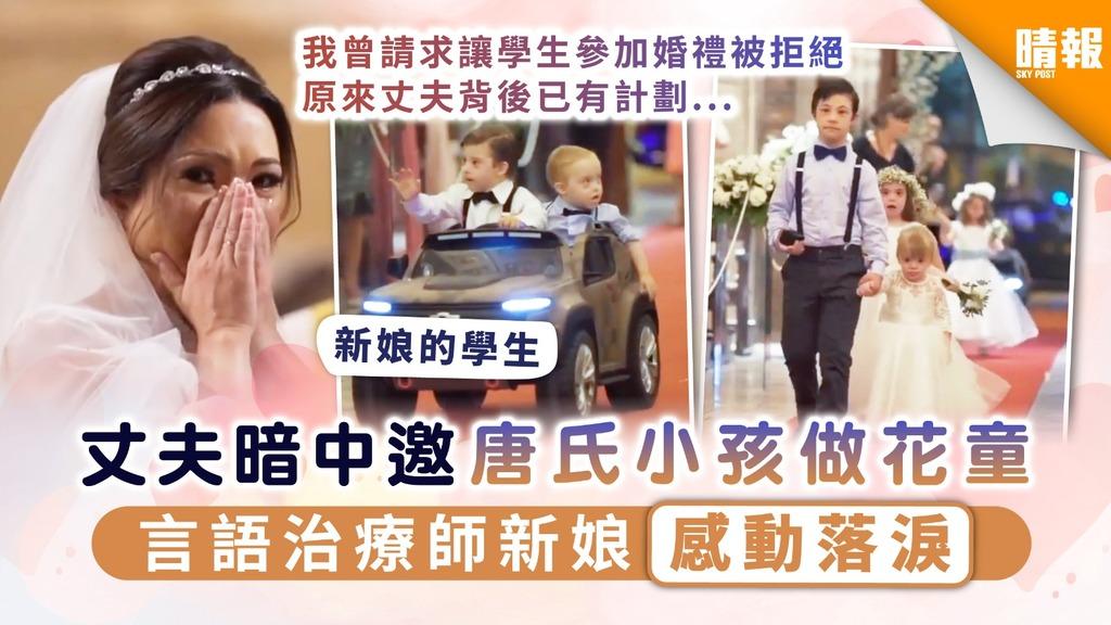 丈夫暗中邀唐氏小孩做花童 言語治療師新娘感動落淚