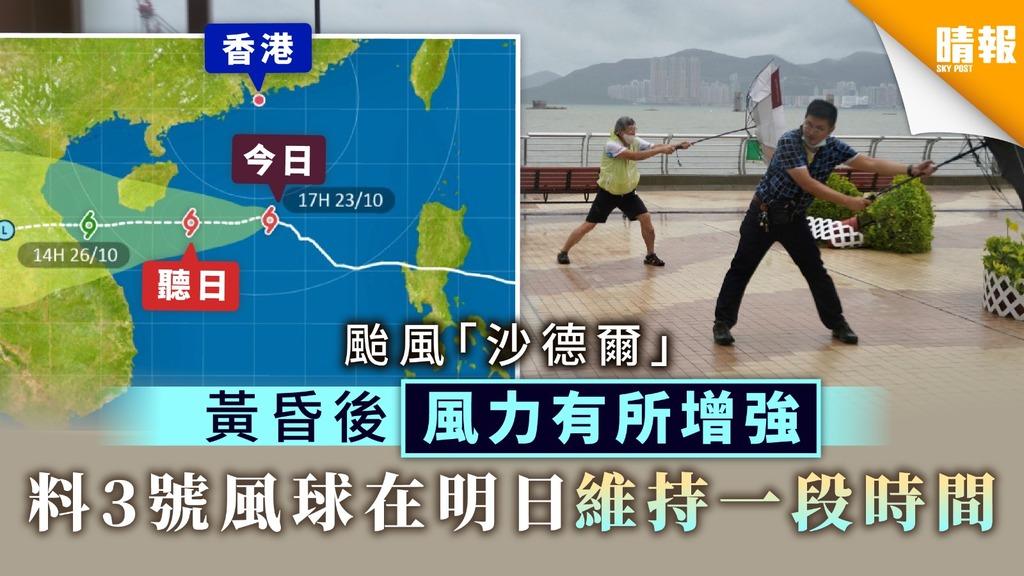 【打風消息】颱風「沙德爾」 黃昏後風力有所增強 料3號風球在明日維持一段時間