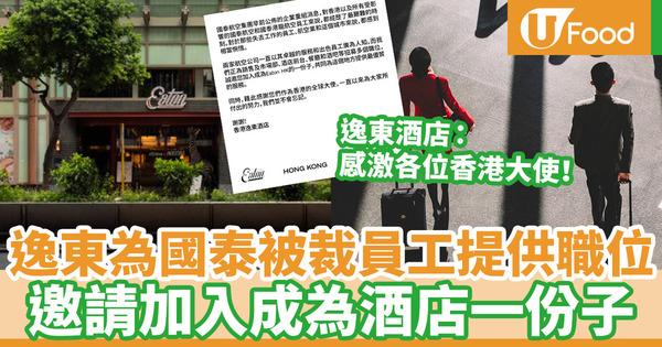 【國泰裁員】國泰港龍裁員5千人!香港逸東酒店Eaton HK為被裁員工提供職位