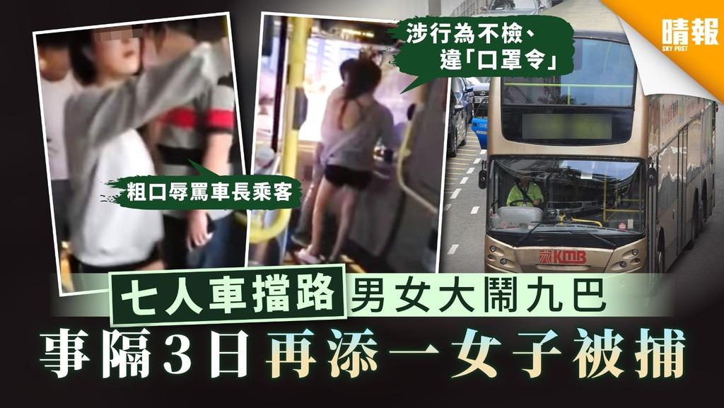 【擋路男女】七人車擋路男女大鬧九巴 事隔3日再添一女子被捕