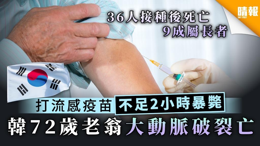 【流感疫苗】打疫苗後不足2小時暴斃 韓72歲老翁大動脈破裂亡