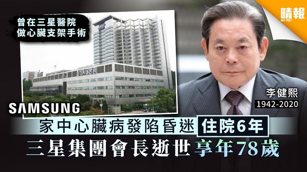 【心肌梗塞】家中心臟病發陷昏迷住院6年 三星集團會長李健熙逝世享年78歲