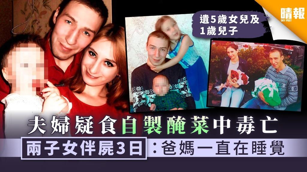 【食用安全】夫婦疑食自製醃菜中毒亡 兩子女伴屍3日:爸媽一直在睡覺