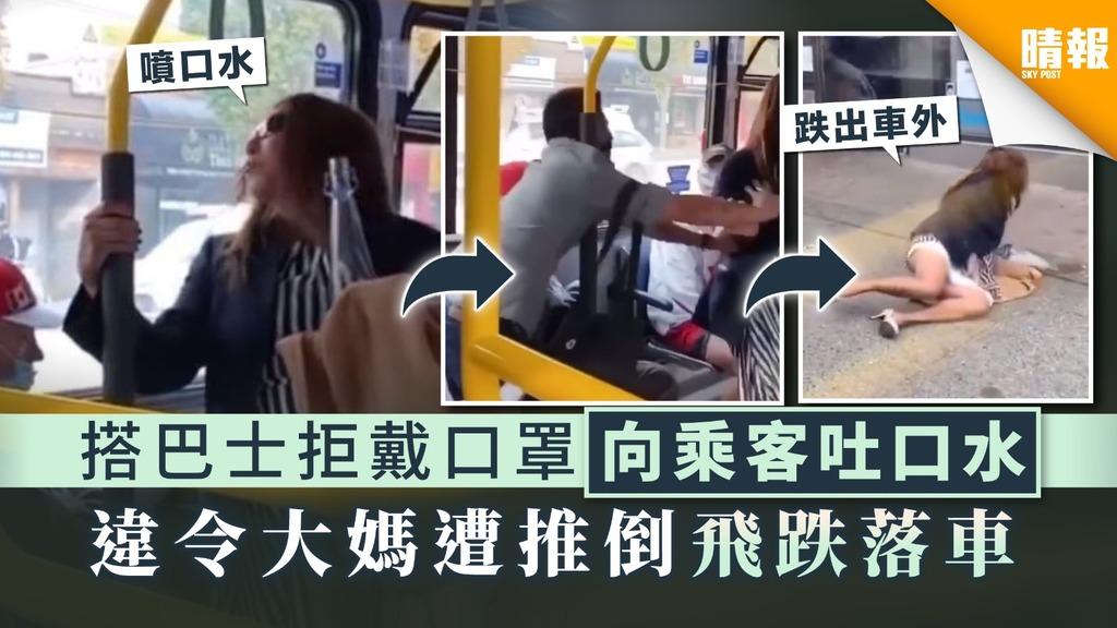 【自私播毒】搭巴士拒戴口罩向乘客吐口水 違令大媽遭推倒飛跌落車