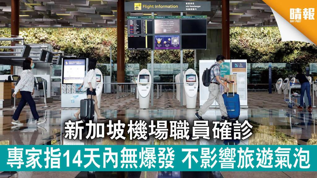 【新冠肺炎】新加坡機場職員確診 專家指14天內無爆發 不影響旅遊氣泡