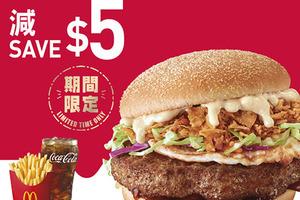 【麥當勞優惠】麥當勞10月最後一周優惠一覽!脆洋蔥安格斯套餐減$5/ $3加配龍蝦湯/內附20張電子優惠券