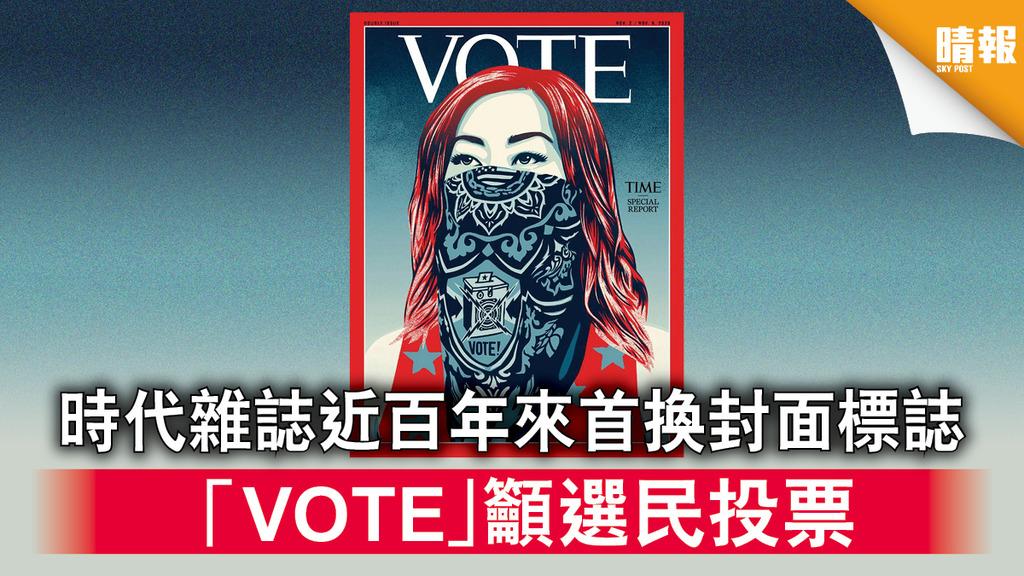 【美國大選】時代雜誌近百年來首換封面標誌 「VOTE」籲選民投票