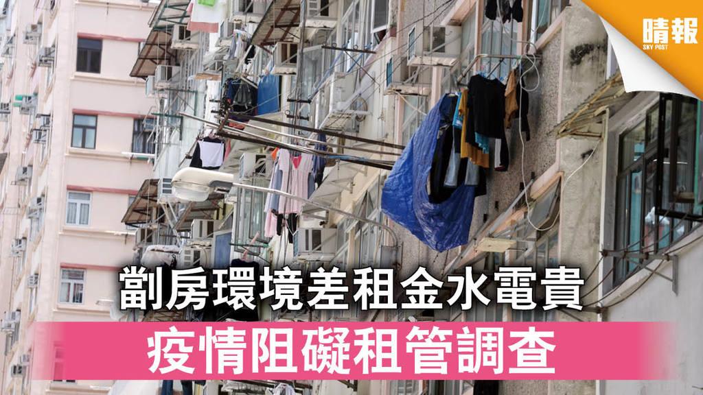 【劏房租管】劏房環境差租金水電貴 疫情阻礙租管調查